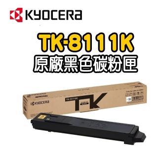 【KYOCERA 京瓷】ECOSYS M8124cidn原廠黑色碳粉匣(TK 8111K)