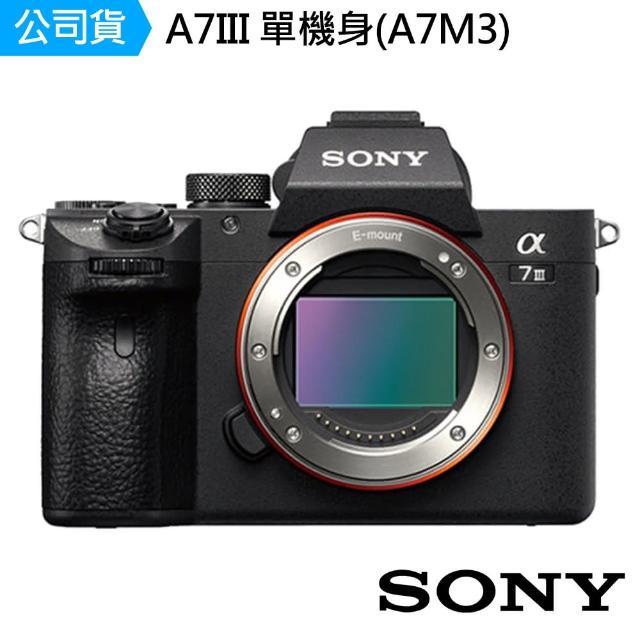 【SONY 索尼】A7M3 單機身(公司貨)