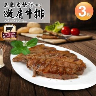 【築地一番鮮】美國安格斯PRIME嫩肩牛排3包(約300g/包)
