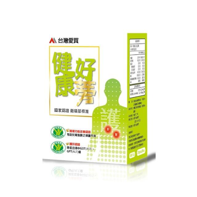 【健康好蒡高積能牛蒡】健字號雙認證牛蒡精華素 x1(認證功效 1.護肝2.保護胃黏膜)