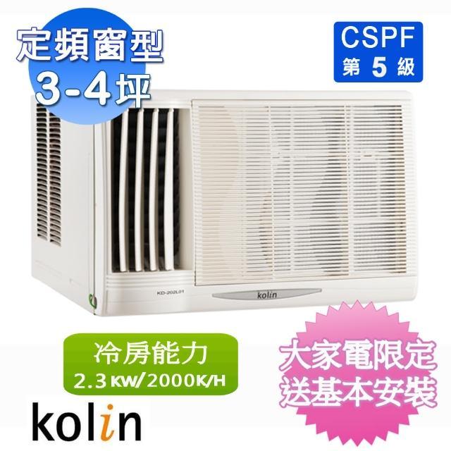 【Kolin 歌林】3-4坪不滴水左吹窗型冷氣(KD-232L06)