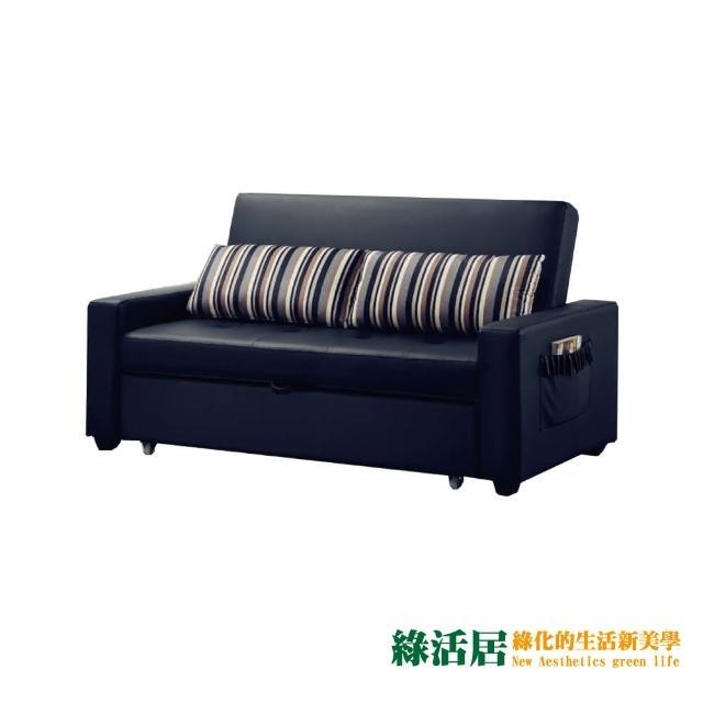 【綠活居】比威利   時尚皮革&亞麻布沙發/沙發床(二色可選+拉合式椅身調整設計)