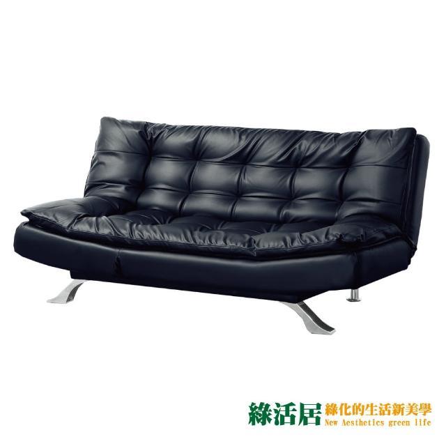 【綠活居】格比利  時尚黑皮革沙發/沙發床(展開式椅身設計)