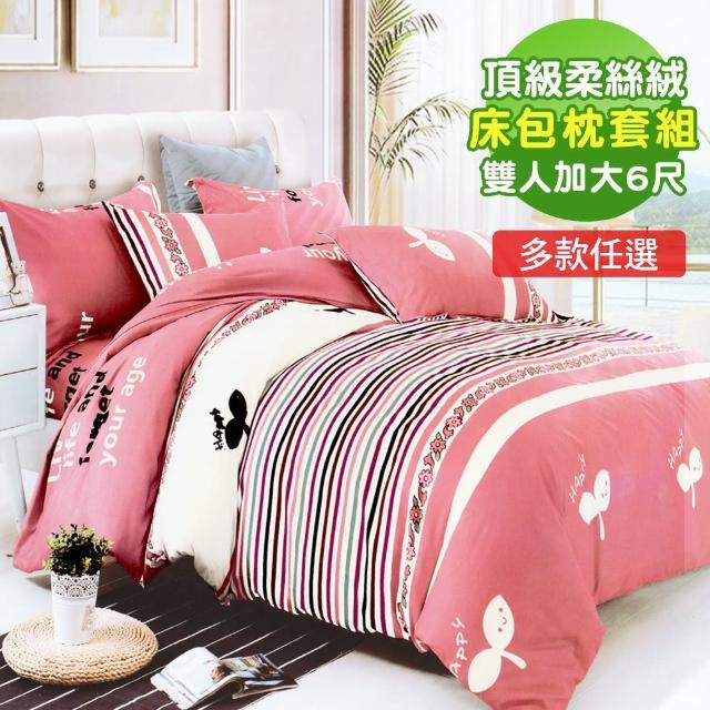 【這個好窩】台灣製 柔絲絨雙人加大床包枕套組(多色可選)