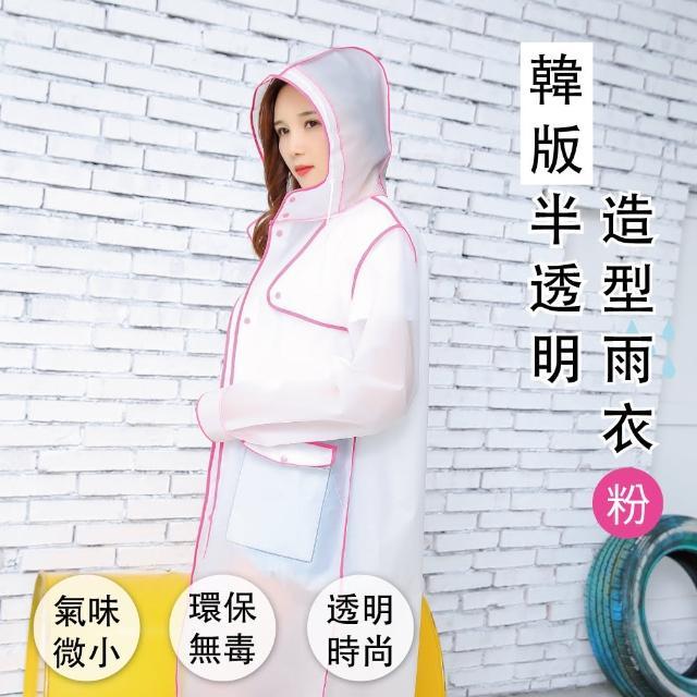 【韓版】韓版 粉色包邊款 半透明造型雨衣(環保無毒 氣味微小 透明時尚 防水防汙)