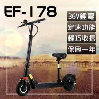 【JOYOR】EF-178 36V 鋰電 LED燈 搭配 350W電機 定速(電動滑板車 - 坐墊版)