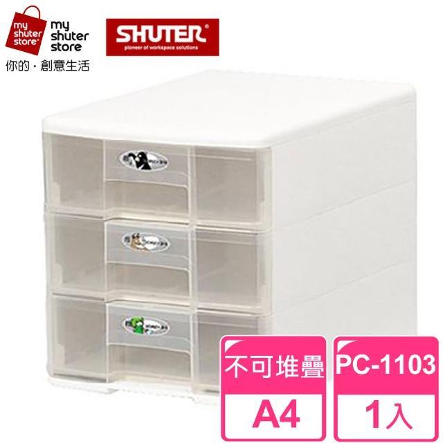 【SHUTER 樹德】魔法收納力玲瓏盒-A4 PC-1103 1入(文件櫃、文件收納)