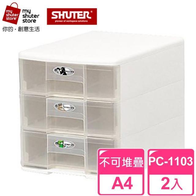 【SHUTER 樹德】魔法收納力玲瓏盒-A4 PC-1103 2入(文件櫃、文件收納)