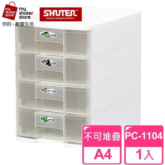 【SHUTER 樹德】魔法收納力玲瓏盒-A4 PC-1104 1入(文件櫃、文件收納)