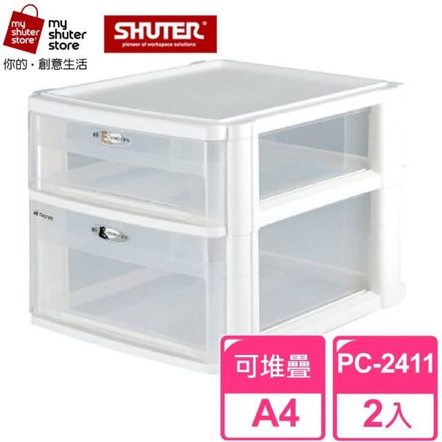 【SHUTER 樹德】魔法收納力玲瓏盒-A4 PC-2411 2入(文件櫃、文件收納)