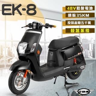 【e路通】EK-8 鼓煞系統 寶貝 48V 鉛酸 前後雙液壓避震系統 電動車(電動自行車)