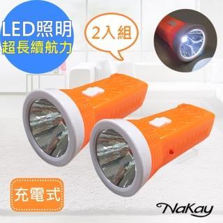 【NAKAY】300米照明充電式LED手電筒 NLED-101 輕巧好攜帶(2入組)