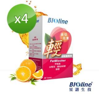 【BIOline星譜生技】甲殼素複方錠4入組(30錠/瓶x4)