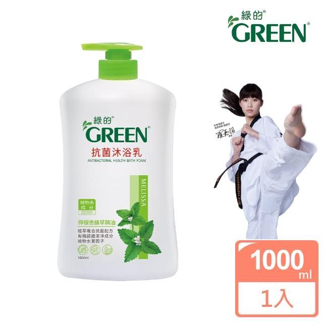 【綠的 GREEN】抗菌沐浴乳-檸檬香蜂草精油(1000ml新包裝)