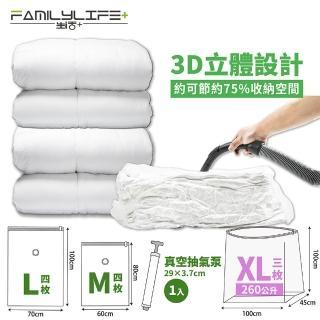 【FL生活+】超值12件真3D立體加厚壓縮袋(大*4+特大*4+無敵大*3+抽氣棒)