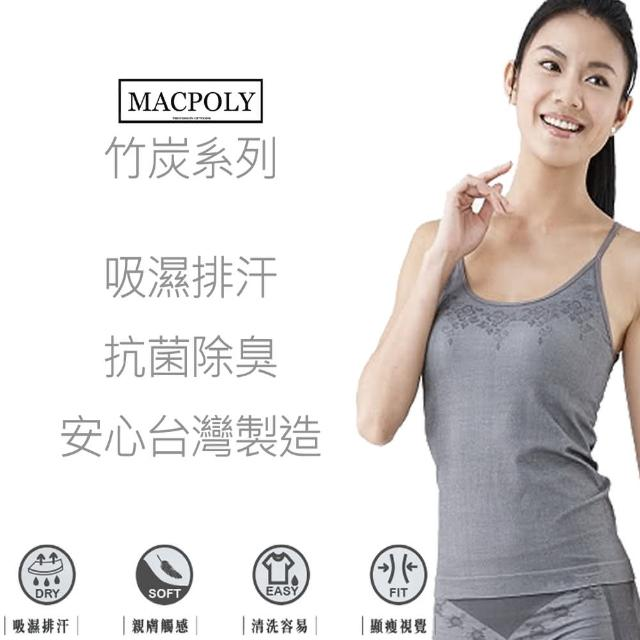 【MACPOLY-竹炭系列】台灣製 - 女奈米竹炭 Bamboo 抗菌透氣吸溼排汗細肩帶內衣/背心(灰色)