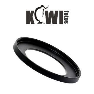【Kiwifotos】高精度濾鏡轉接環(55mm-58mm)