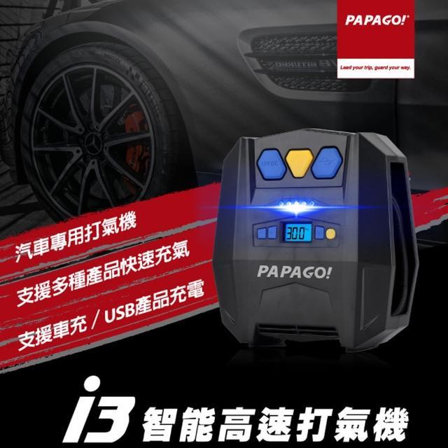 【PAPAGO!】PAPAGO ! i3智能高速打氣機(-快)
