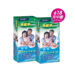 【保麗淨】假牙黏著劑-無味 讓您放心開懷大笑、 享用喜愛的食物(70g x2入)