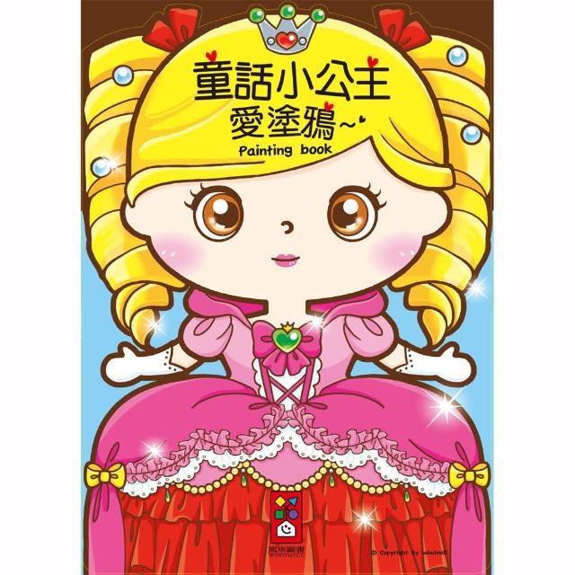 【風車圖書】童話小公主愛塗鴉