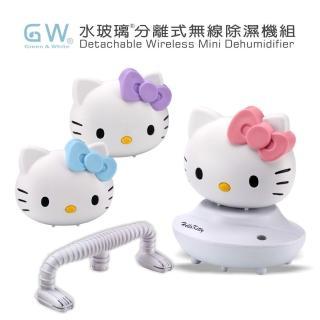 【GW 水玻璃】Hello Kitty 分離式除濕機馬卡龍烘鞋管組(獨家授權商品環保快速還原)
