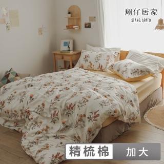 【翔仔居家】100%精梳純棉 薄被套床包枕套組(單/雙/加大均一價)