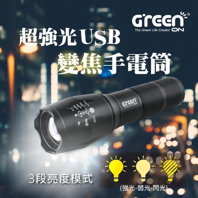 【GREENON】超強光USB變焦手電筒(T6 LED 可變焦廣角燈頭)