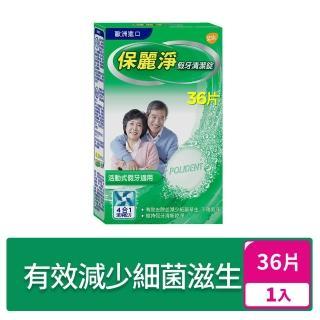 【保麗淨】假牙清潔錠 99.9%殺菌力* 假牙乾淨又清新(36錠)