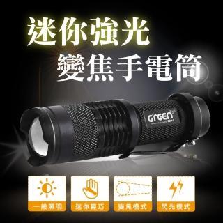 【GREENON】迷你強光變焦手電筒 Q5 LED(精緻迷你 手掌大小尺寸)