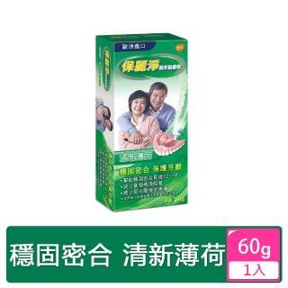 【保麗淨】假牙黏著劑-清新薄荷(60g)