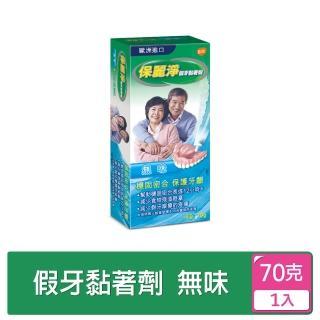 【保麗淨】假牙黏著劑-無味配方(70g)