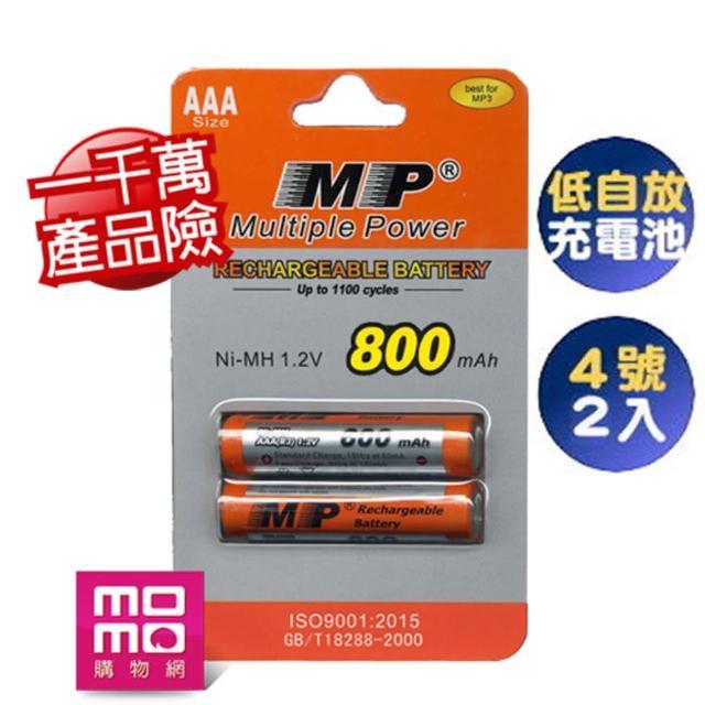 【MP】AAA 四號無線電話專用鎳氫充電電池(MP-800 相容HHR-55AAAB)