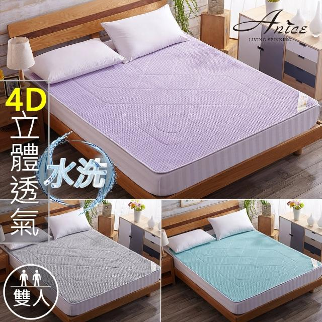【A-nice】4D立體網格3D蜂巢透氣涼蓆可水洗涼床墊(雙人/三色可選/可水洗/3D涼墊升級版)