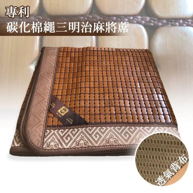 【品生活】專利碳化棉繩三明治麻將涼蓆_雙人加大(6x6.2尺)/