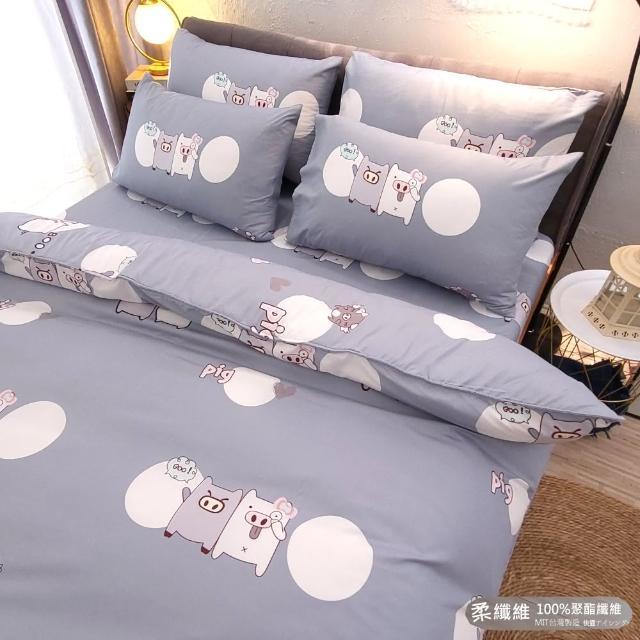 【LUST生活寢具】《新生活eazy系列-小豬-PP》雙人薄被套6x7尺、台灣製