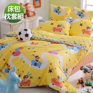 【Fancy Belle】快樂童年 雙人純棉床包枕套組