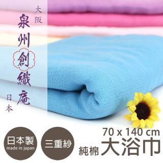 【JOGAN】日本 JOGAN 三層紗布素色大浴被 六色(浴巾+蓋被 二合一)