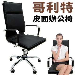 【ALTO】尊爵高級皮革辦公椅