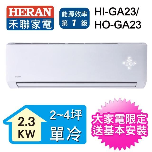 【HERAN 禾聯】★火速配★3-5坪 R32變頻冷專一對一壁掛分離式(HO-GA23)