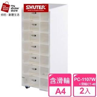 【SHUTER 樹德】魔法收納力玲瓏盒-A4 PC-1107W(附輪) 2入(文件櫃 文件收納)
