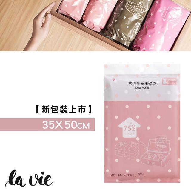 【La Vie】旅行收納手卷式真空壓縮袋(35X50-粉色2入)