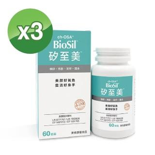 【Saulis 舒麗仕】BioSil 矽至美3入(60顆/瓶 x 3)