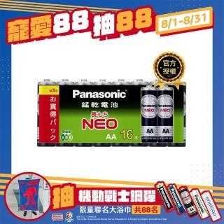 【Panasonic 國際牌】錳乾電池(3號16入)