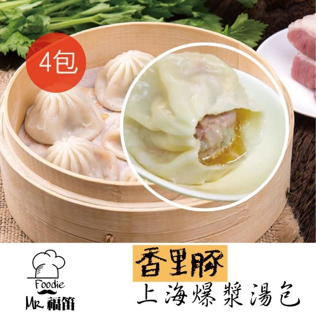 【Mr. 福笛】香里豚上海爆漿手工湯包-4包入(上班族15分鐘早餐好選擇)