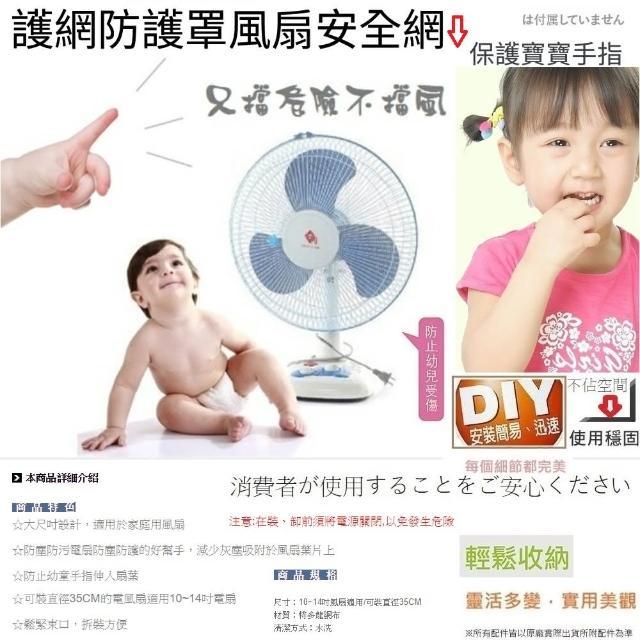 【Ainmax 艾買氏】家庭用 電風扇防塵保護網 直徑 35 cm(10-14吋均適用 買就送洗衣洗滌袋)
