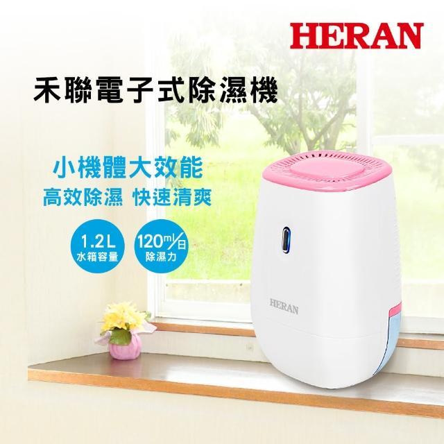 【HERAN禾联】粉色电子式除溼机 HDH-0391(P)