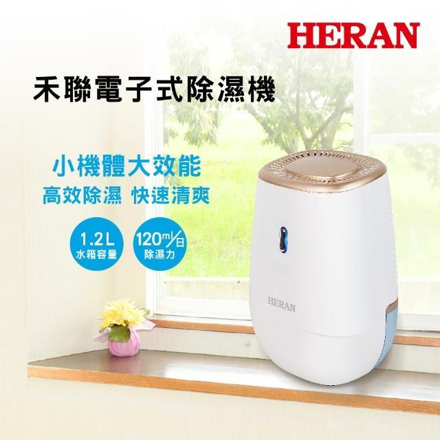 【HERAN禾联】金色电子式除溼机 HDH-0391(G)