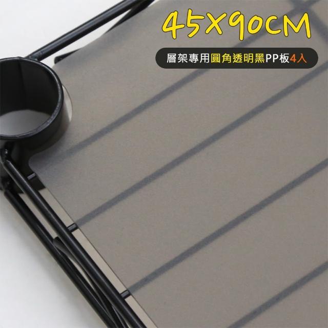 【品樂生活】層架專用PP板45X90CM-質感黑4入(質感黑4入)