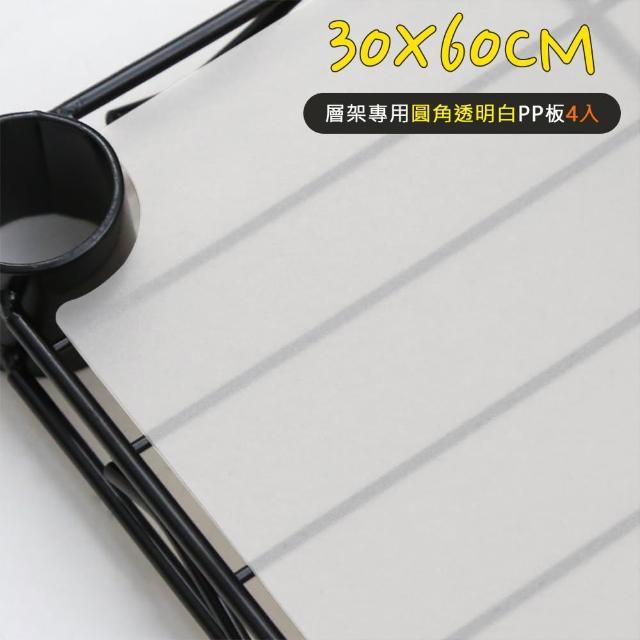 【品樂生活】層架專用PP板30X60CM-透明白4入(層架鐵架)