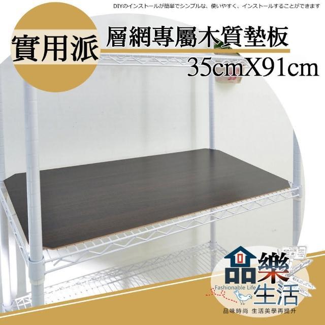 【品樂生活】層架專用木質墊板35X90CM-4入(層架鐵架)